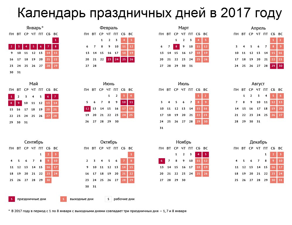 Календарь выходных 2017