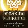 BREAKING BENJAMIN | 17-18 июня | Мск-СПб