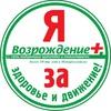 """""""ВОЗРОЖДЕНИЕ"""" Медицинский Ортопедический Центр"""
