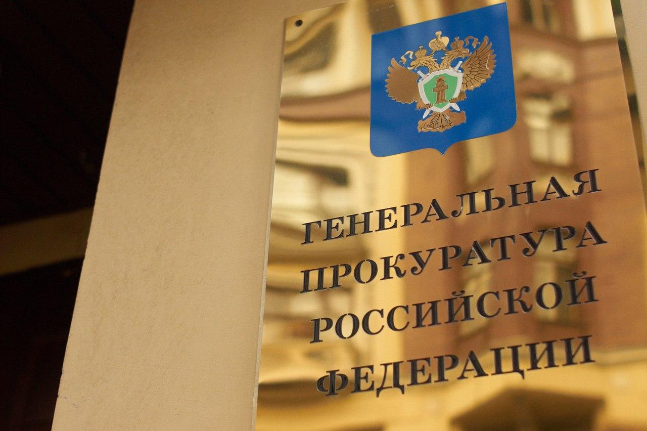 Представитель Генпрокуротуры примет граждан Якутии по вопросам услуг ЖКХ, труда и заработной платы