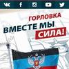 ОД «Донецкая Республика» г. Горловка