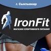Спортивное питание IronFit Сыктывкар
