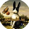 Галстуки-бабочки в СПб ★Ангажированный Кролик★