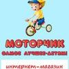 Магазин детских велосипедов и беговелов-МОТОРЧИК