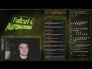 Стрим по Fallout 4 - Automatron DLC от 22.03.2016 1/3