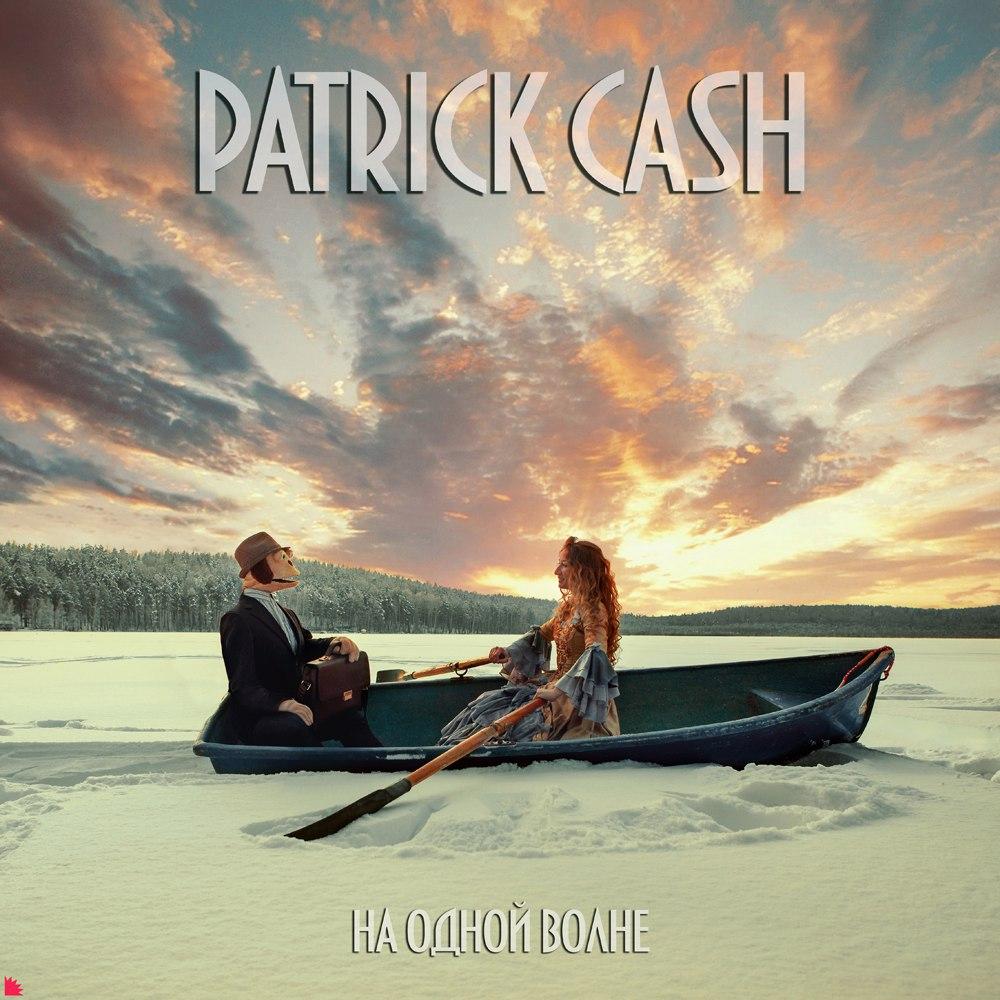 Patrick Cash Net Worth
