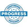 Спортивное питание «PROGRESS | Ростов»