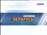 [РТР-Беларусь] - Новости-Беларусь (21.06.2016)