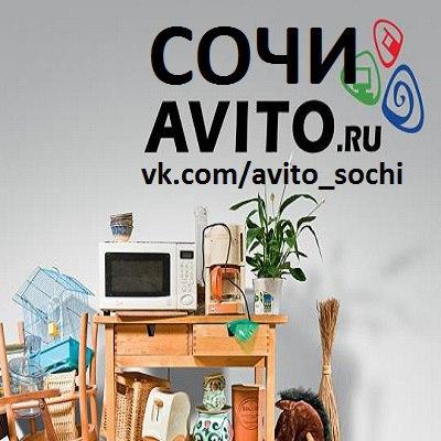 1bcbbce3f0d07 Авито в Сочи - Доска Бесплатных Объявлений Адлер   ВКонтакте