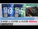 Тест в играх i5-6500 vs i3-6100 vs i3-6100 4500mhz SLI GTX 970