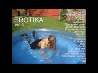EROTIKA VOL.3