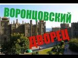 Воронцовский дворец Vorontsov Palace, Crimea