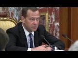 Меры по увеличению темпов газификации страны обсудил Дмитрий Медведев с членами правительства. Новости. Первый канал