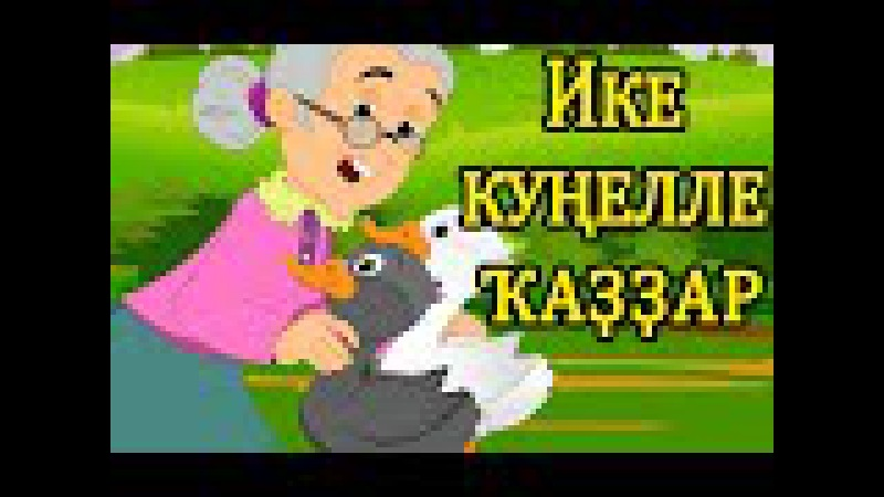 Ике куңелле ҡаҙ   Два весёлых гуся - Башкирская детская   Two merry geese in Bashkir