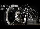 Кастомайзинг по русски Драгстер на базе Урал