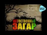 Дваста Кана - Естественный ЗАГАР (Альбом 2016)
