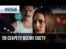 ▶️ По секрету всему свету - Мелодрама | Фильмы и сериалы - Русские мелодрамы