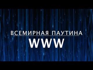 Что такое всемирная паутина — World Wide Web? Как устроен интернет.