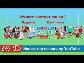 Как пользоваться каналом YouTube Elli Di. Навигатор по каналу. Плейлисты и разделы YouTube.