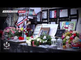В Париже прошла акция в память о жертвах терактов, обрушившихся на Францию в 2015 году