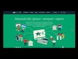 Платежная система advcash advanced cash регистрация, верификация, отзывы и инструкция