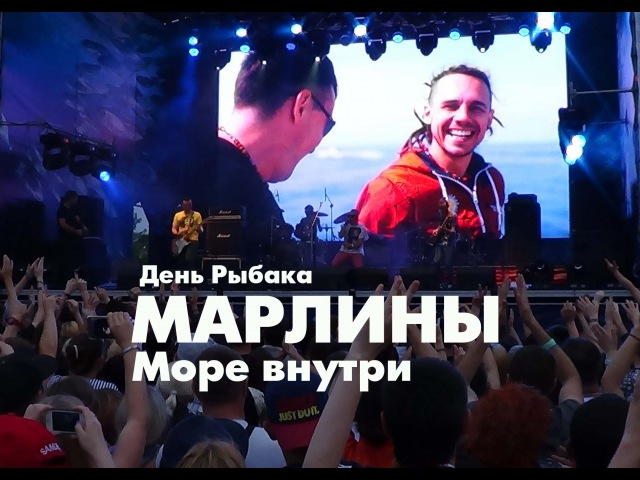 МАРЛИНЫ - Море внутри. Владивосток День Рыбака.