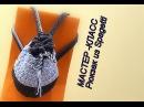Рюкзак крючком из Spagetti/ Crochet backpack