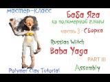 Мастер класс Баба Яга часть3 Сборка Polymerclay Tutorial Russian Witch part3