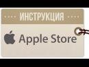 Покупаем iPhone и iPad на Apple инструкция