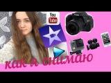 Как я снимаю видео,камера,штатив,редакторы,где редактировать видео и скачать его? советы новичкам=)