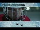 Лед фильм о хоккее, семейный, драма