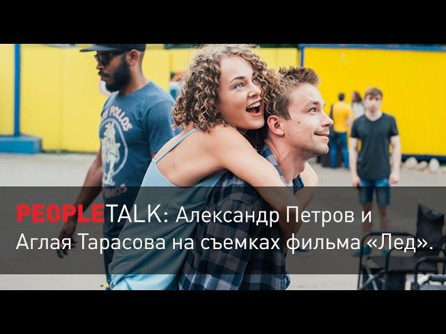 PEOPLETALK Александр Петров и Аглая Тарасова на съемках фильма Лед