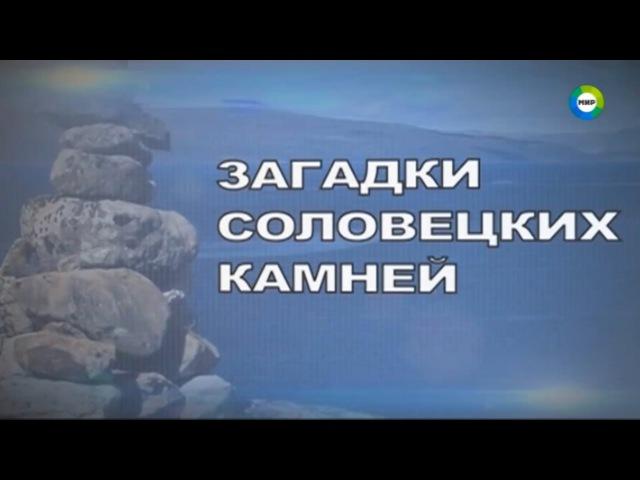 Земля. Территория загадок - Рай на Соловецких островах. Загадки соловецких камней (06.10.2015) HD