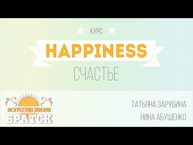 Курс Счастье с Татьяной Зарубиной и Ниной Абушенко