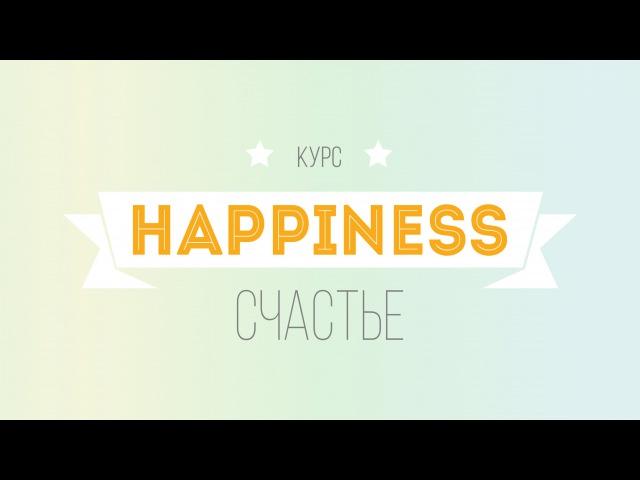 Аудиотзывы о курсе Счастье с Татьяной Зарубиной и Ниной Абушенко