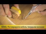 17. Реставрируем мебель твердыми восками Konig (K