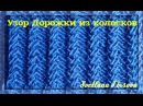 Wheat Ear Loop Pattern Knitting Узор Дорожки из колосков с вытянутыми петлями
