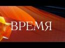 ВРЕМЯ в 21 00 новости Первый канал 03 06 2016