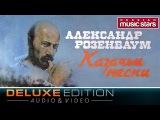 Александр Розенбаум - Казачьи песни (Deluxe Edition) Alexandr Rozenbaum - Cossack Songs