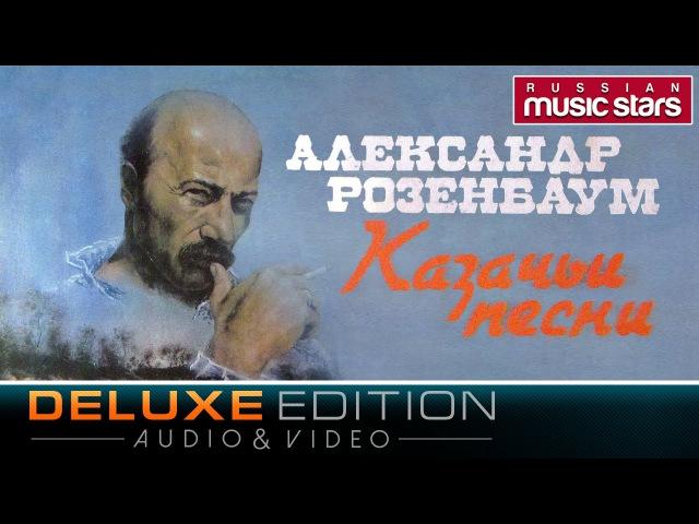 Александр Розенбаум - Казачьи песни (Deluxe Edition) / Alexandr Rozenbaum - Cossack Songs