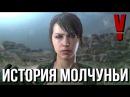 MGS V Игрофильм. Молчунья - Полная История.