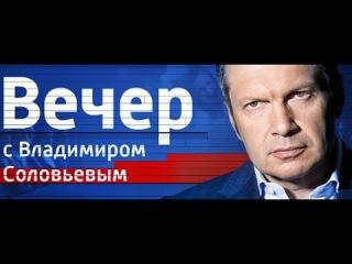 Воскресный вечер с Владимиром Соловьевым (27.12.2015)