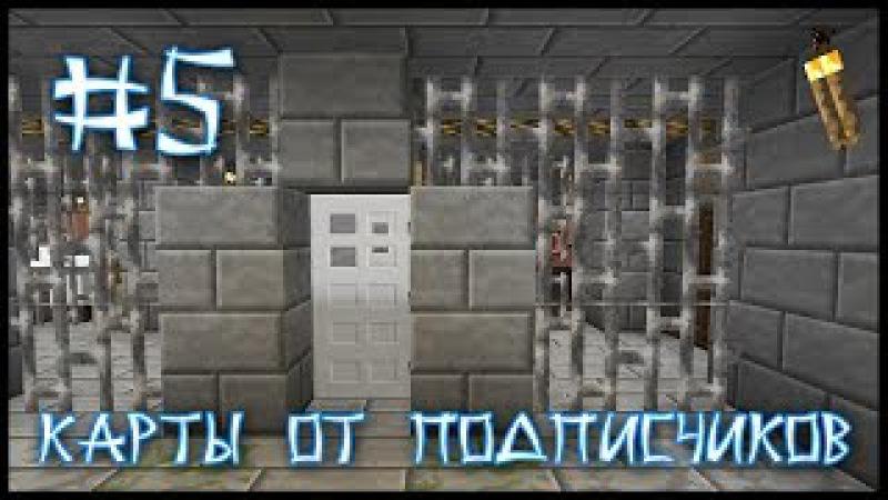 Карта От Подписчика 5 - Побег Из Тюрьмы! (Minecraft)