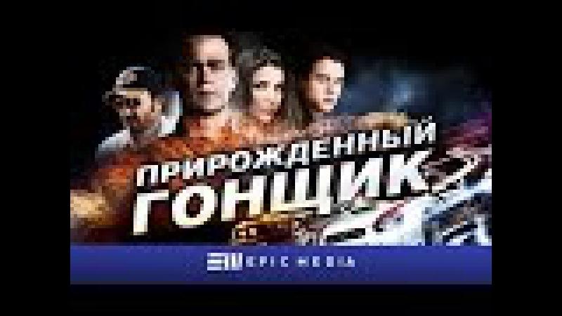 Прирожденный гонщик / Фильм / HD » Freewka.com - Смотреть онлайн в хорощем качестве