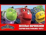 Чаггингтон: Веселые паровозики. Все серии подряд (Сборник 1) Самый популярный мультфильм про поезда!