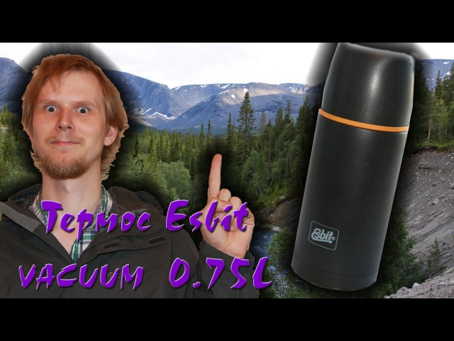 Термос Esbit VACUUM FLASK 0.75L (VF750ML)