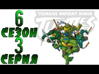 Черепашки Ниндзя: Новые Приключения - Вторжение домой (6 сезон 3 серия)
