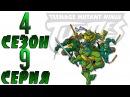 Черепашки Ниндзя: Новые Приключения - Пришельцы среди нас (4 сезон 9 серия)