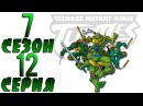 Черепашки Ниндзя: Новые Приключения - Битва за Супер-силу (7 сезон 12 серия)