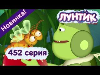 Лунтик - 452 серия Жадины. Новые мультики 2016